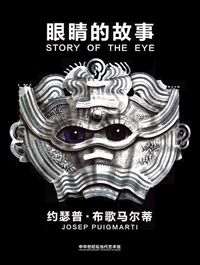 story of the eye china portada